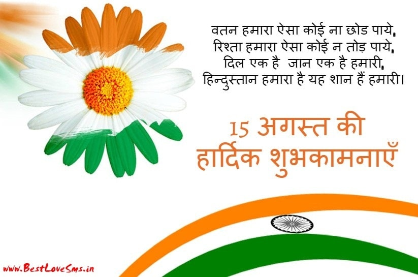 , 1082-Happy-Independence-Day-Hindi-Quotes-Images-Facebook-WhatsApp-Status, happy independence day hindi quotes images facebook whatsapp status