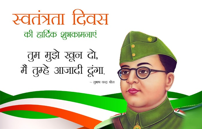 , 1084-Happy-Independence-Day-Slogans-In-Hindi-Image-Facebook-WhatsApp-Status, happy independence day slogans in hindi image facebook whatsapp status