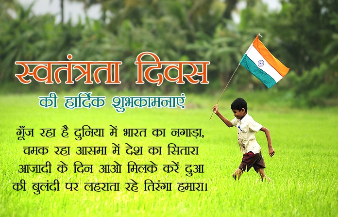 , 1085-Happy-Independence-Day-Wishes-In-Hindi-For-Greeting-Image-Facebook-WhatsApp-Status, happy independence day wishes in hindi for greeting image facebook whatsapp status