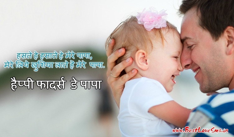 1556-Happy-Fathers-Day-Hindi-Font-Quotes-Images-Wallpaper-Facebook-WhatsApp-Status