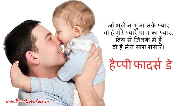 , 1559-Happy-Fathers-Day-Hindi-Quotes-Saying-Images-Images-Hd-Facebook-WhatsApp-Status, happy fathers day hindi quotes saying images images hd facebook whatsapp status