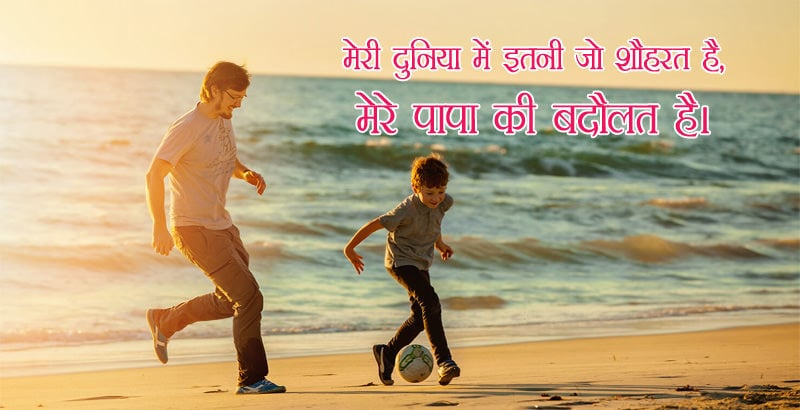 1577 Happy Fathers Day Status From Son For Whatsapp Facebook