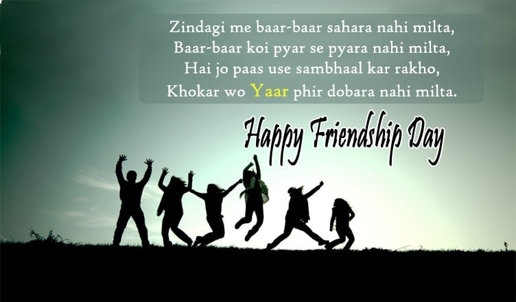 1589-Happy-Friendship-Day-Sms-Image-For-Friends-Facebook-WhatsApp-Status
