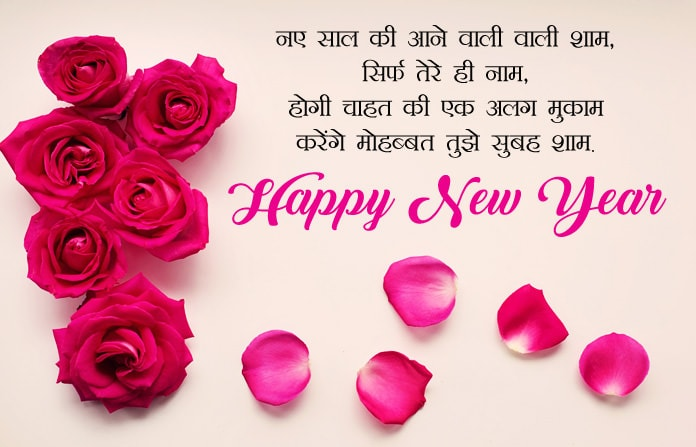 1649 happy new year love shayari facebook whatsapp status new year shayari