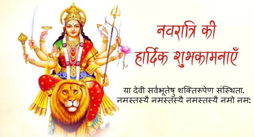 1709 hindi happy navratri wishes images wallpaper facebook whatsapp 1709 hindi happy navratri wishes images wallpaper facebook m4hsunfo