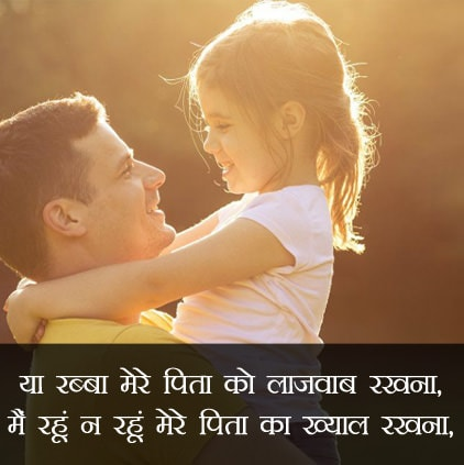 1856-Emotional-Fathers-Day-Love-Status-In-Hindi-Facebook-Whatsapp