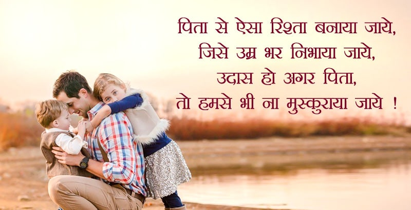 1890 Papa Quotes Images In Hindi Facebook Whatsapp Status Father
