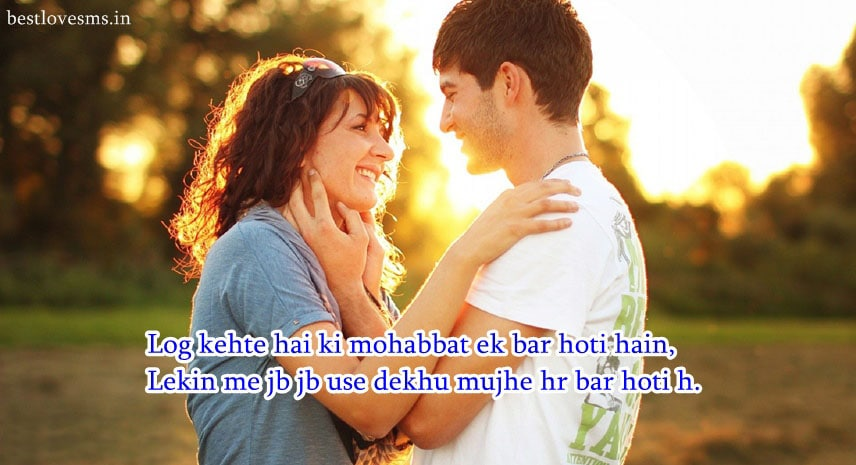 , 1932-Romantic-Love-Sms-In-Hindi-For-Girlfriend-Facebook-WhatsApp-Status, romantic love sms in hindi for girlfriend facebook whatsapp status