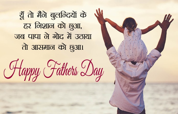2014-Fathers-Day-Wishes-From-Daughter-In-Hindi-Facebook