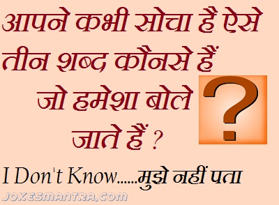 2497 Funny Quiz Hindi Facebook Whatsapp Status