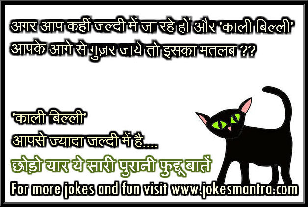 2514 Funny Superstitions Hindi Facebook Whatsapp Status