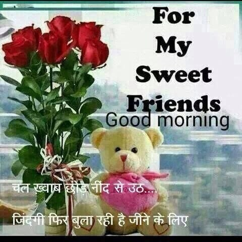 Sunday good morning photo images for whatsapp in hindi
