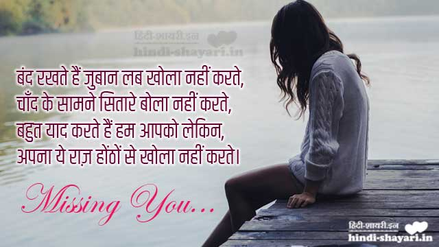 Miss You Status Images In Hindi | Bestpicture1 org