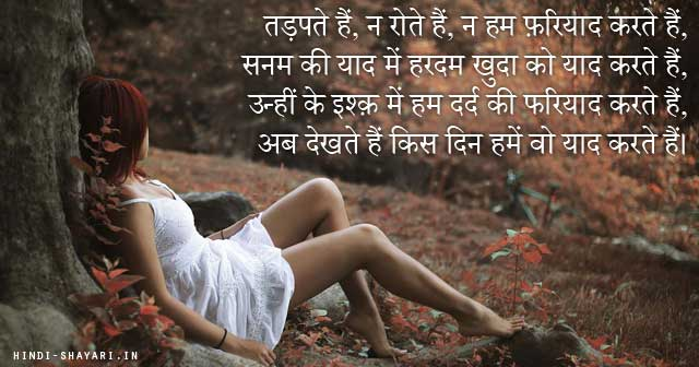 3360-Alone-Girl-Missing-Her-Lover-Yaad-Shayari-Shayari-Facebook-Whatsapp-Status
