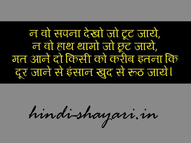 3395 Sad Hindi Shayari Shayari Facebook Whatsapp Status