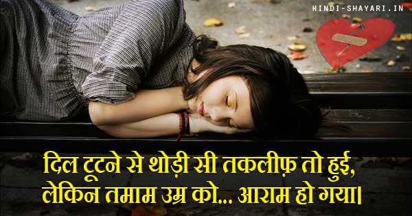 3400-Broken-Heart-Sad-Girl-Sleeping-Shayari-Facebook-Whatsapp-Status