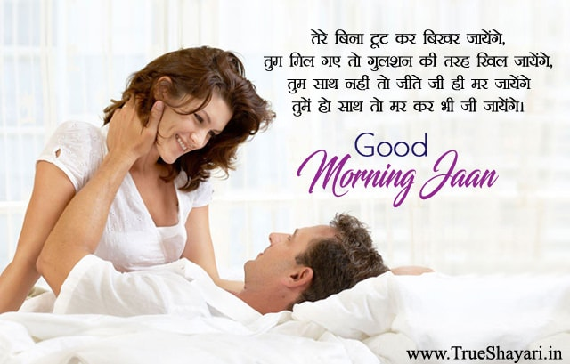 3464 Good Morning Love Message In Hindi For Husband Wife Facebook