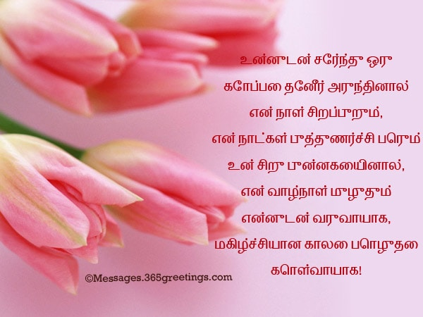 3502 good morning messages in tamil facebook whatsapp status good 3502 good morning messages in tamil facebook whatsapp m4hsunfo