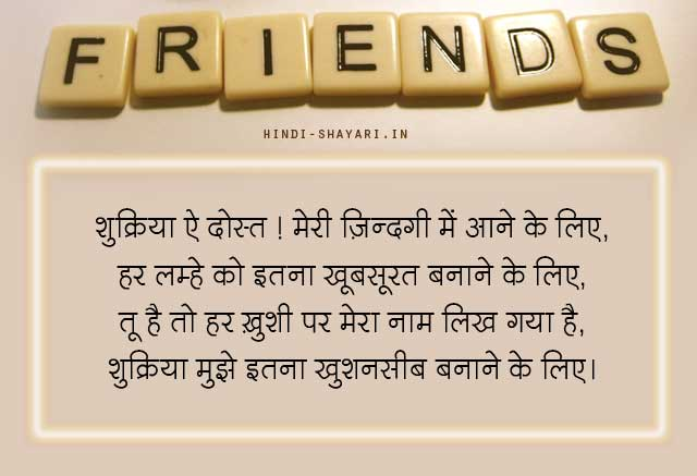 FriendshipShayari in Hindi hindifriendshipshayari dostishayari