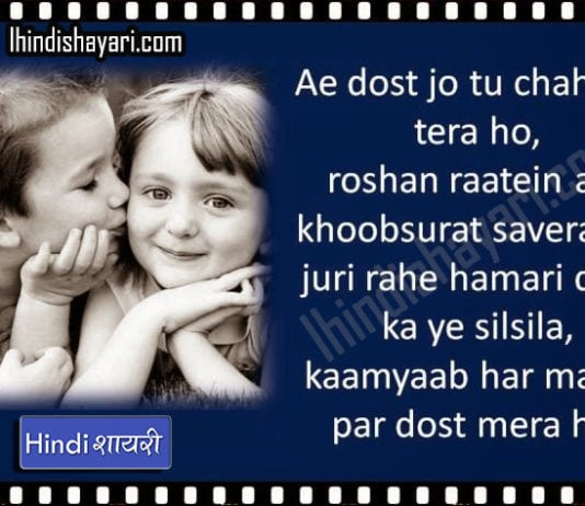 3522-Friendship-Shayari-In-Hindi-Dosti-Status-Fb-Sms-Shayari