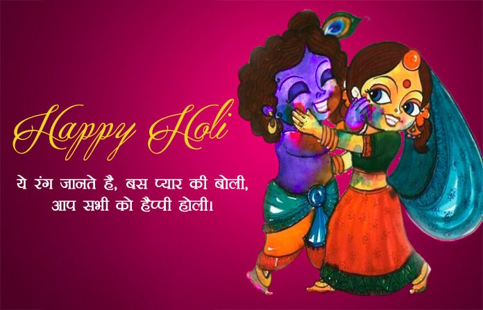 3937-Radha-Krishna-Holi-Images-In-Hindi-Facebook-Whatsapp