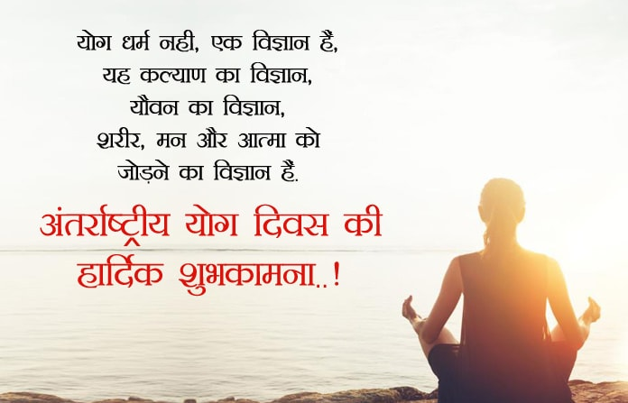 3960 Yoga Day Wishes Messages Facebook Whatsapp Status Yoga Diwas