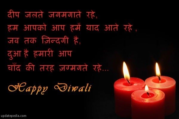 4086 happy diwali wishes sms messages in hindi facebook whatsapp 4086 happy diwali wishes sms messages in hindi m4hsunfo