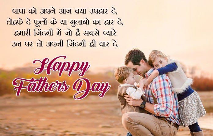 4101-Happy-Fathers-Day-Images-In-Hindi-Facebook-Whatsapp-Status