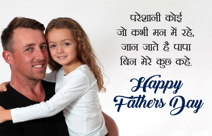 4103-Happy-Fathers-Day-Images-In-Hindi-From-Daughter-Facebook-Whatsapp-Status