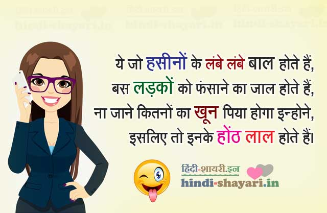 4340 haseeno ke baal funny shayari for girls facebook whatsapp