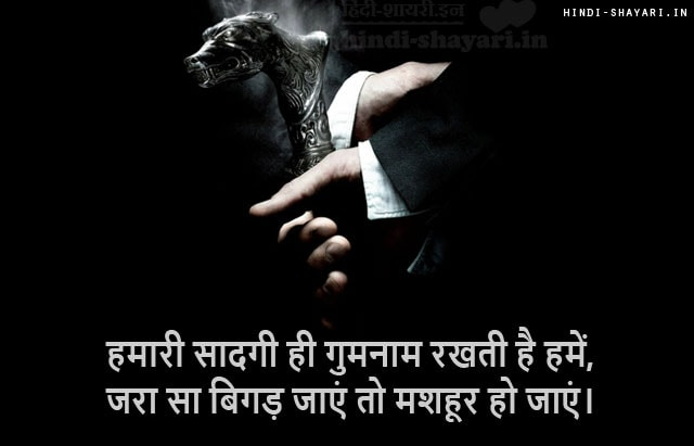 4386-High-Attitude-Shayari-Meri-Saadgi-Facebook-Whatsapp