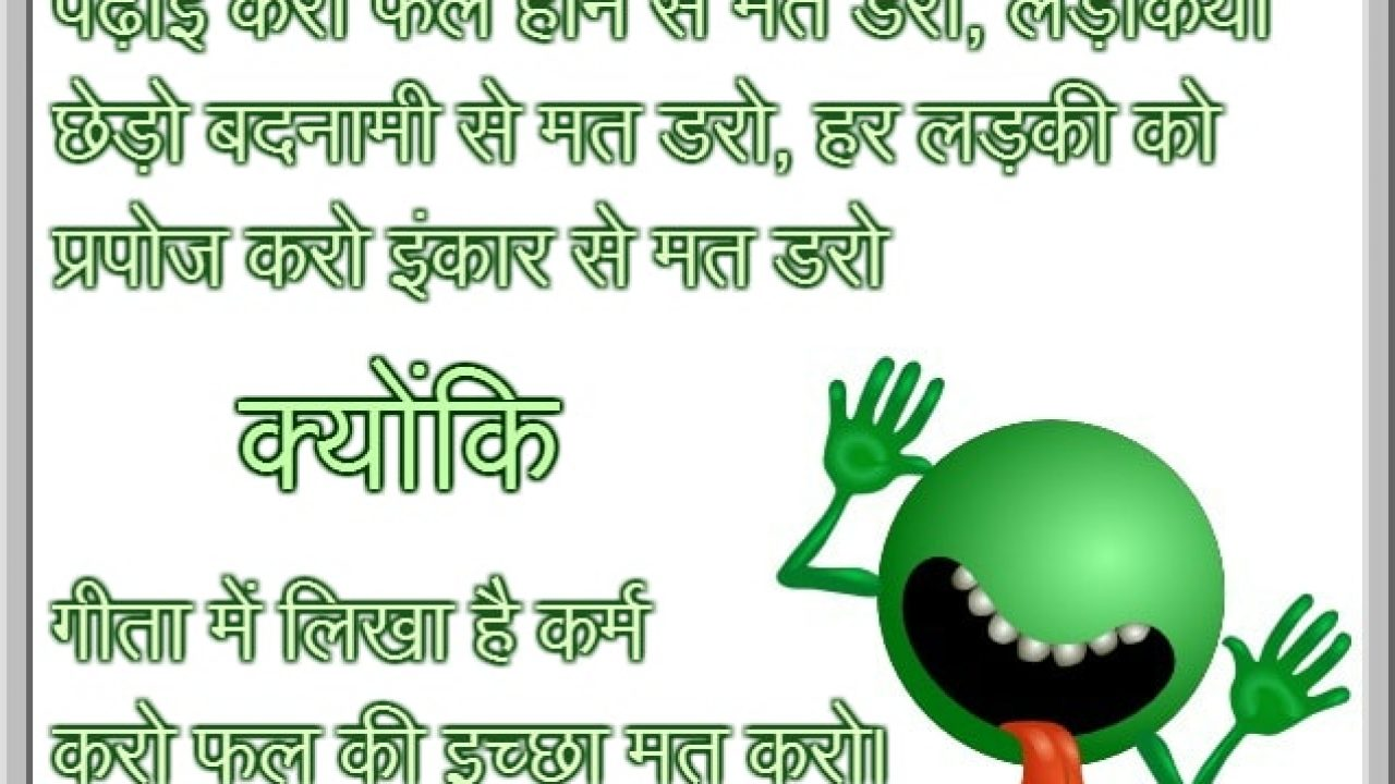 4571-Hindi-Language-Jokes-Picture-Facebook-Whatsapp-Status | Funny