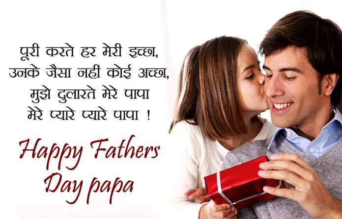 4598-Hindi-Papa-Sms-From-Daughter-On-Father-Day-Facebook