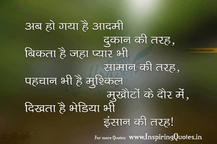 4605 Hindi Quotes About Human Manushay Ke Anmol Vachan Images