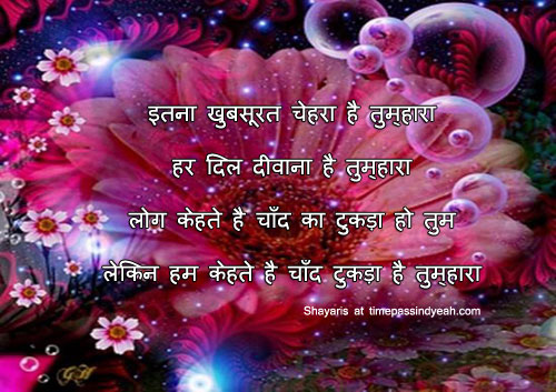 4734-Chand-Hindi-Love-Shayari-Facebook-Whatsapp-Status