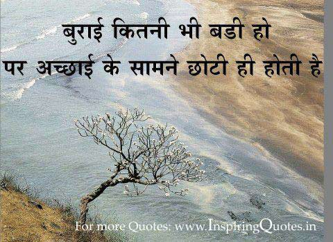 4871-Hindi-Thoughts-On-Life-Quotes-Suvichar-Anmol-Vachan-For