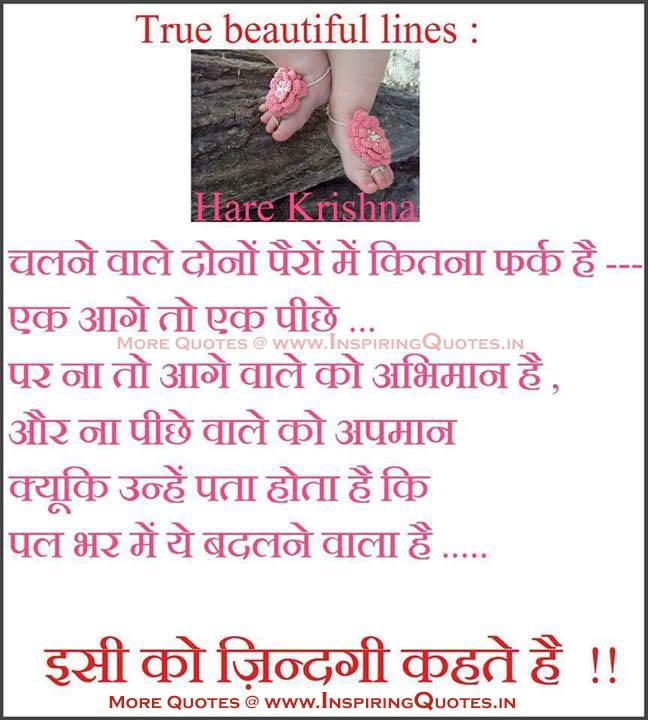 4927 True Beautiful Line In Hindi True Good Messages In Hindi Images