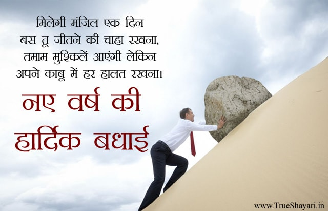 4991-Inspirational-New-Year-Poetry-In-Hindi-With-Images-Facebook ...