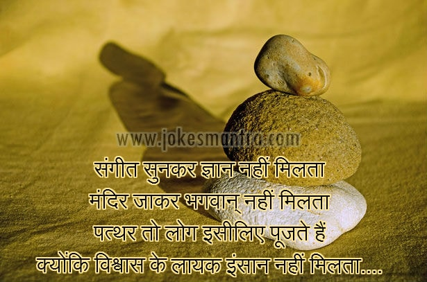 5159 Trust Broken Quotes In Hindi Facebook Whatsapp Status Anmol