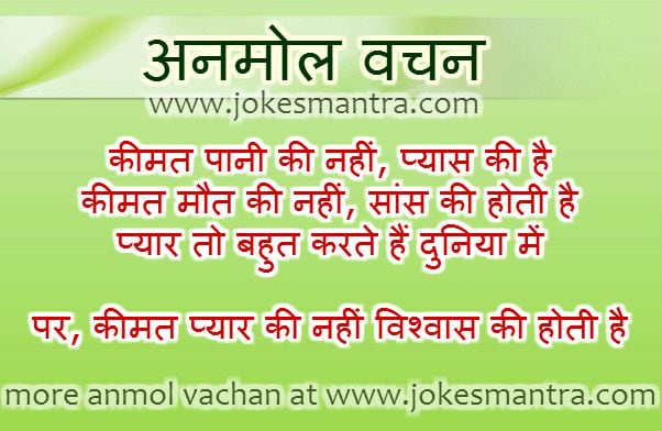 5228 Vishwas Trust Quotes Hindi Facebook Whatsapp Status Anmol