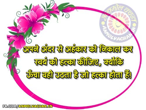 5318 Ahankar Ego Quotes In Hindi With Images Facebook Whatsapp