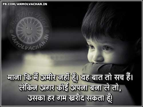 5356-Sad-Quotes-About-Poor-People-Garib-Quotes-In-Hindi -Facebook-Whatsapp-Status