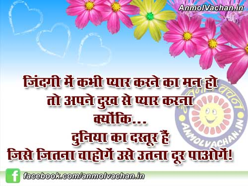 5357 Sad Quotes In Hindi About Life Love Quotes Facebook Whatsapp