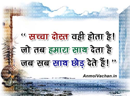 5364 True Friends Quotes In Hindi With Images Facebook Whatsapp