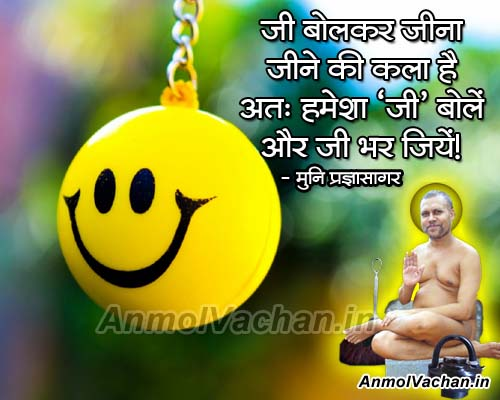 5376 Happiness Quotes In Hindi By Pragyasagar Ji Maharaj Facebook