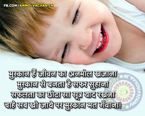 5387 Smile Quotes In Hindi Muskurahat Happy Life Quotes Facebook