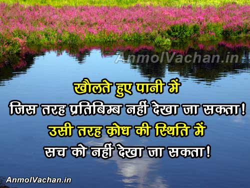 5397-Anger-Quotes-About-Life-Gussa-Quotes-In-Hindi -Facebook-Whatsapp-Status