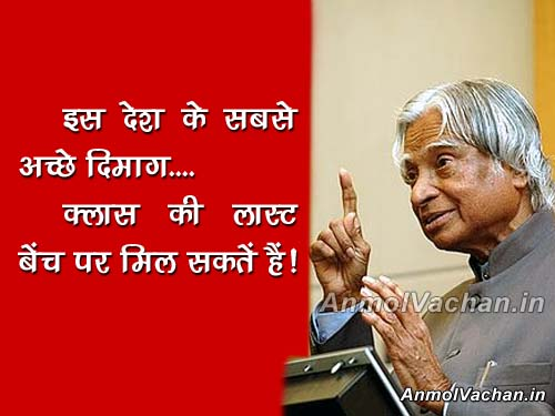 5404 Abdul Kalam Quotes On Education In Hindi Facebook