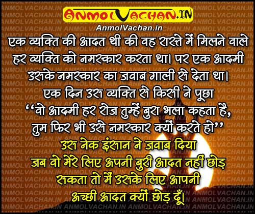 5442-Short-Motivational-Stories-In-Hindi-Images -Facebook