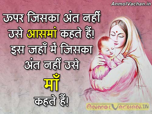 5707 Maa Mother Quotes In Hindi With Images Facebook Whatsapp Status